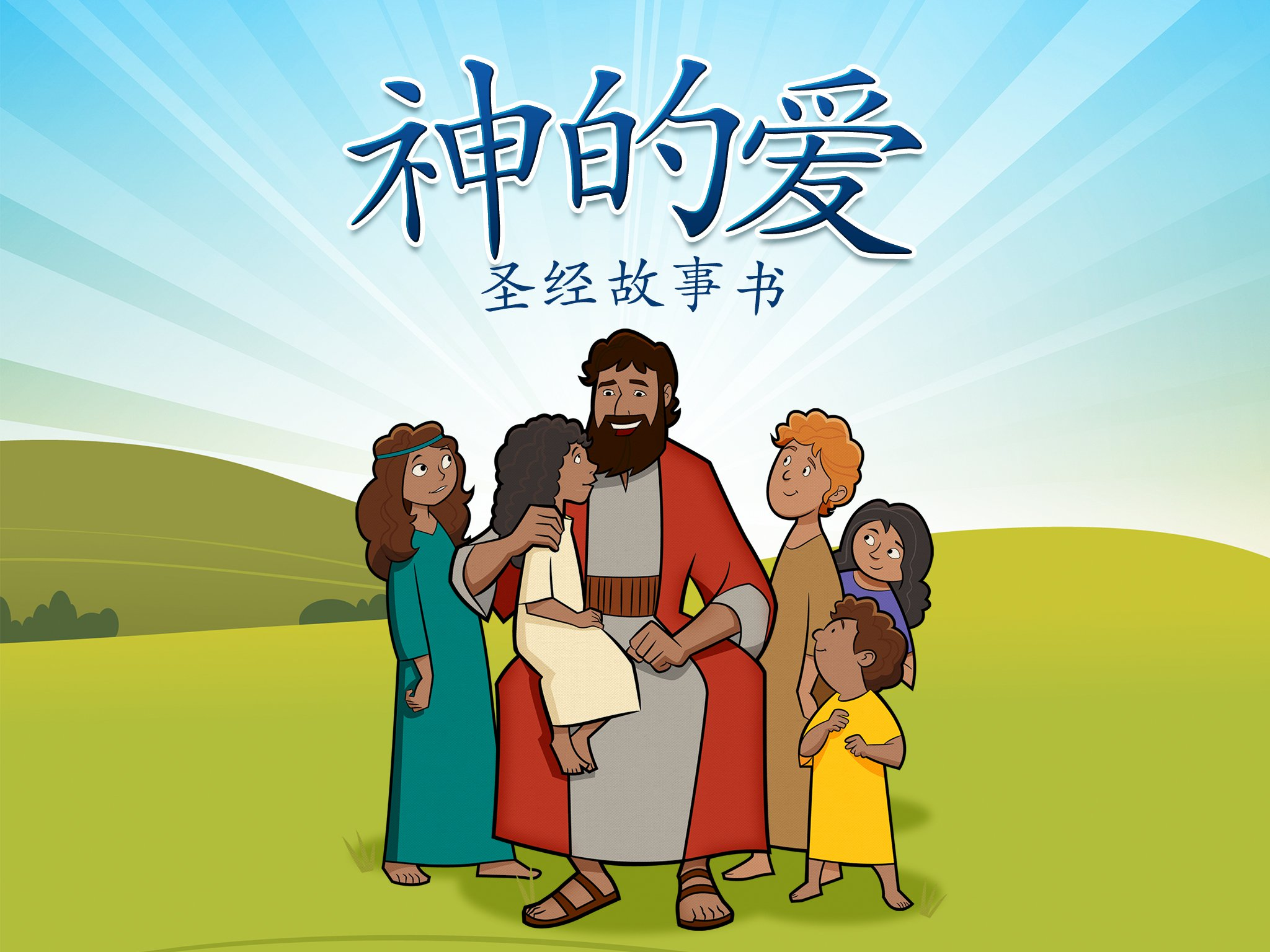 Free Chinese Edition of God's Love Storybook Now Available